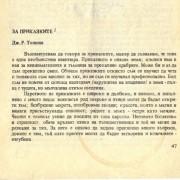 За приказките, Театрален бюлетин №1, 1988 г.