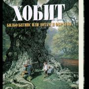 Хобит: Билбо Бегинс или Дотам и обратно 1999