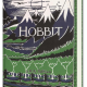 Хобит, 1937 г.