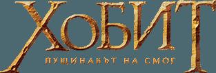 Хобит: Пущинакът на Смог