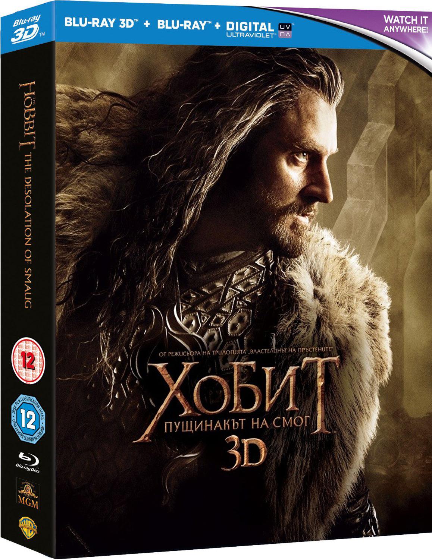 """Хобит: Пущинакът на Смог"" Blu-ray 3D"