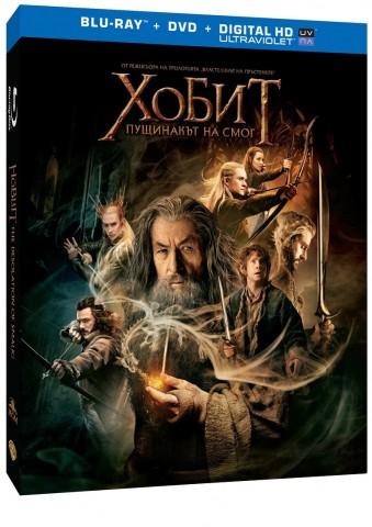 """""""Хобит: Пущинакът на Смог"""" Blu-ray"""