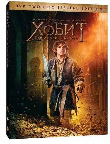 """Хобит: Пущинакът на Смог"" DVD"